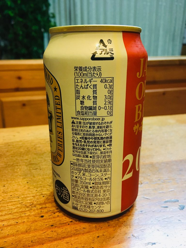 SAPPORO ラガービール 350ml(横)